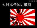 【ニコニコ動画】[Flash]大日本帝国の最期part.2 中画質ver.を解析してみた