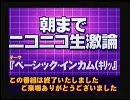ベーシック・インカム(キリッ 朝までニコニコ生激論 3/3 thumbnail