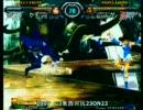 GGXXAC 2007 東西対抗23on23 かず(紗夢) VS にが(スレイヤー)