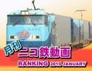 【A列車で行こう】月刊ニコ鉄動画ランキング 2010年1月版