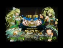 ELSWORD Rena 3rd Job Movie