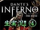 『ダンテズ・インフェルノ~神曲 地獄篇~』生実況! その4
