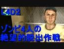 【カオス実況】Left4Dead2を4人で実況してみた絶望的脱出作戦その4 thumbnail