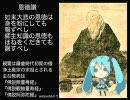 【初音ミク】恩徳讃【仏教聖歌】