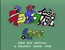 【PCE】デコボコ伝説走るワガマンマーを4人で実況プレイ