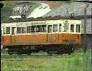鉄道ビデオ:野上電鉄