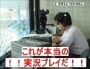 【バイオハザード5】を本当に実況してみた part.1 thumbnail