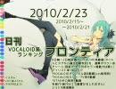 日刊VOCALOID系ランキング フロンティア 2010/2/23