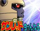 天体戦士サンレッド FIGHT. 50(2期第24話)