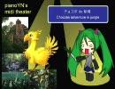 【MIDI】チョコボ de 秘境【pianoYN】