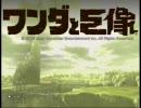 【ゆっくり実況】ワンダと巨像とゆっくりと part1