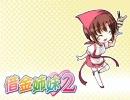 借金姉妹2 プレイ動画 香帆ルートpart2