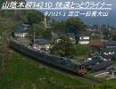 JR西日本キハ121・126系走行音