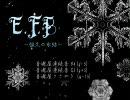 【UTAU】E.F.B~恒久の氷結~【音魂屋一姫・二太郎】
