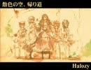 【ニコニコ動画】[東方名曲]飴色の空、帰り道 (Vo.ほたる) / Halozyを解析してみた