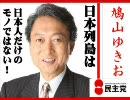 日本人の敵は日本人。~無関心な国民を目覚めさせ、そして国民運動へ~ thumbnail