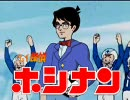 ウェイ探偵ホシナン thumbnail