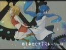 【MEIKO・KAITO】続かないストーリー【カバー】