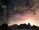 【東方】非想天則「伝説の巨神」【高音質】