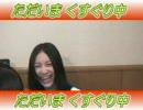 番外編 松井珠理奈 こちょこちょ♪ thumbnail