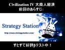 Civilization4 大商人経済(19)