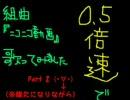 組曲『ニコニコ動画』@0.5倍速…歌ってみた(゚ω゚)(×2倍=通常速度)