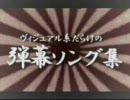 ヴィジュアル系だらけの弾幕ソング集 改訂版