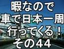 暇なので車で日本一周行ってくる! 2009.11.7 その44 thumbnail
