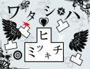 【初音ミク】ワタシハ・ヒミツキチ【オリジナル曲】
