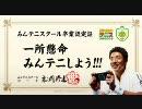 【熱血】修造テクノ【フルバージョン】 thumbnail
