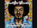 神奈延年 アルバム「Starlight Stardust」試聴