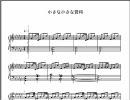 東方星蓮船 小さな小さな賢将 ピアノ楽譜