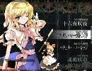【東方】非想天則「the Grimoire of Alice」【高音質】