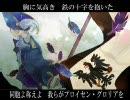 【ヘタリア】「薔.薇の騎士団でプロローグ」コラボってみた thumbnail
