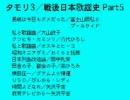 タモリ3 Part2
