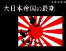 【ニコニコ動画】[Flash]大日本帝国の最期part.3 中画質ver.を解析してみた