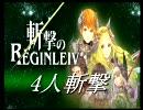 【カオス実況】斬撃のレギンレイヴを4人で実況してみた thumbnail