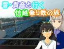 【旅m@s】響・貴音と行く信越乗り鉄の旅!第3話