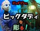 【ニコニコ動画】「ジェイソンさん」ビッグダディを彫る!「BIOSHOCK」