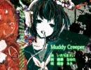 【根音ネネ】Muddy Creeper【オリジナル】