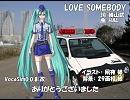 【ミク】LOVE SOMEBODY【カバー】