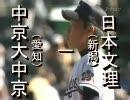 【高校野球】中京大中京×日本文理 9回表ダイジェスト【甲子園】
