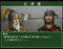 【三国志Ⅸ】 劉度が歴史を修正するようです その21