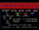 MZ-2000用ゲーム4種詰め合わせ