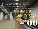 【A列車で行こう9】ニコニコ鉄道神領支社開発史 #06 thumbnail