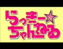 [ラジオ] らき☆すた らっきー☆ちゃんねる 第35回(普通音質ver)