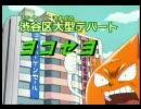 【ニコニコ動画】華の渋谷区大型デパートヨコセヨを解析してみた