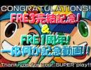 【FRE】フルボイスロックマンエグゼ3完結記念動画【1周年】