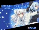 【MUGEN】出身作品別トーナメント【白レン杯】Part.01