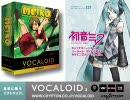 姉妹で仲良く『創聖のアクエリオン 』 feat.初音ミク&MEIKO (○×) Rev.1
